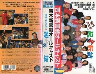 吉本新喜劇オールキャスト・池乃めだかの「起笑転結」 [VHS]