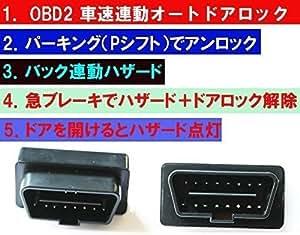 パーキングでアンロック仕様OBD2 ロック連動 + オートドアロック+ バック連動ハザード 5大機能搭載 トヨタ(TOYOTA) 専用 ec-onlineshop (タイプ B)