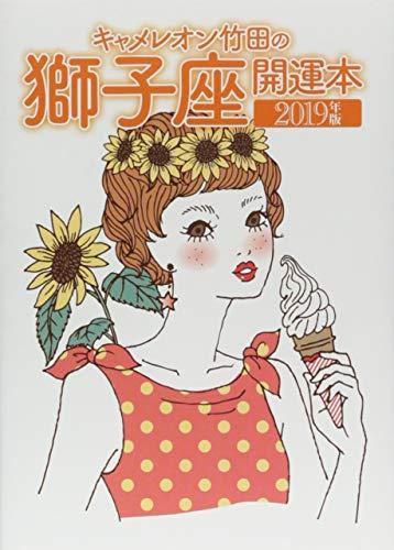 キャメレオン竹田の獅子座開運本 2019年版