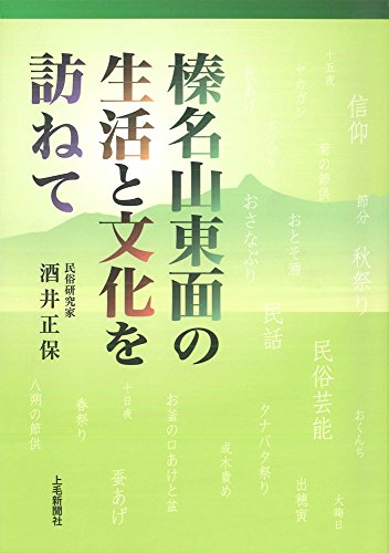 榛名山東面の生活と文化を訪ねて