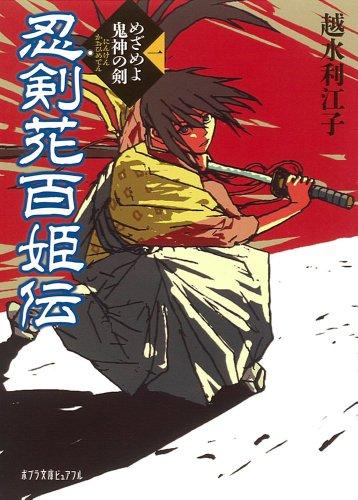 忍剣花百姫伝(一)めざめよ鬼神の剣 (ポプラ文庫ピュアフル)の詳細を見る