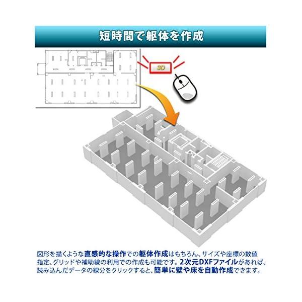 3DオフィスデザイナーPRO4 PREMIUMの紹介画像8