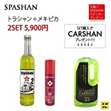 【SPASHAN】トラシャン2+メキピカ セット購入で通常価格990円のカーシャンプレゼント!メッキの曇り、くすみを落としてから簡単ガラスコーティング