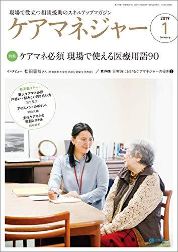 ケアマネジャー 2019年1月号 [雑誌]