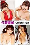 佐藤聖羅 Complete vol.1 必撮!まるごと☆