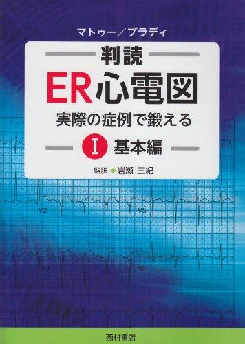 判読ER心電図 1(基本編)―実際の症例で鍛えるの詳細を見る