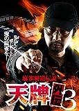 麻雀覇道伝説 天牌外伝3 [DVD]