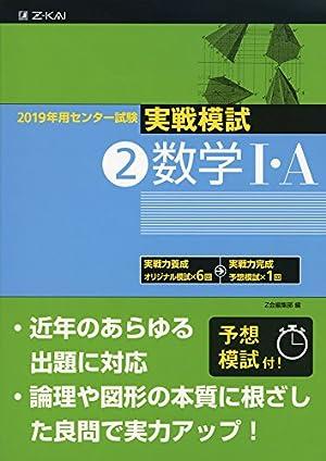 2019年用 センター試験実戦模試 (2)数学I・A