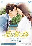 星に誓う恋 DVD-BOX2[DVD]