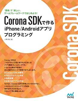 [小野哲生]のCorona SDKで作るiPhone/Androidアプリプログラミング