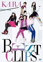 KARA BEST CLIPS(初回限定盤) [DVD]
