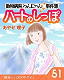 ハートのしっぽ51 (週刊女性コミックス)