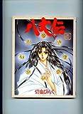 THE 八犬伝 / 碧也 ぴんく のシリーズ情報を見る