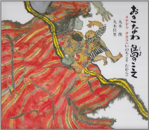 おきなわ 島のこえ—ヌチドゥタカラ(いのちこそたから) (記録のえほん (3))