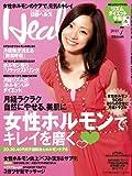 日経 Health (ヘルス) 2011年 07月号 [雑誌]