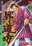 外道坊 3巻 (ニチブンコミックス)