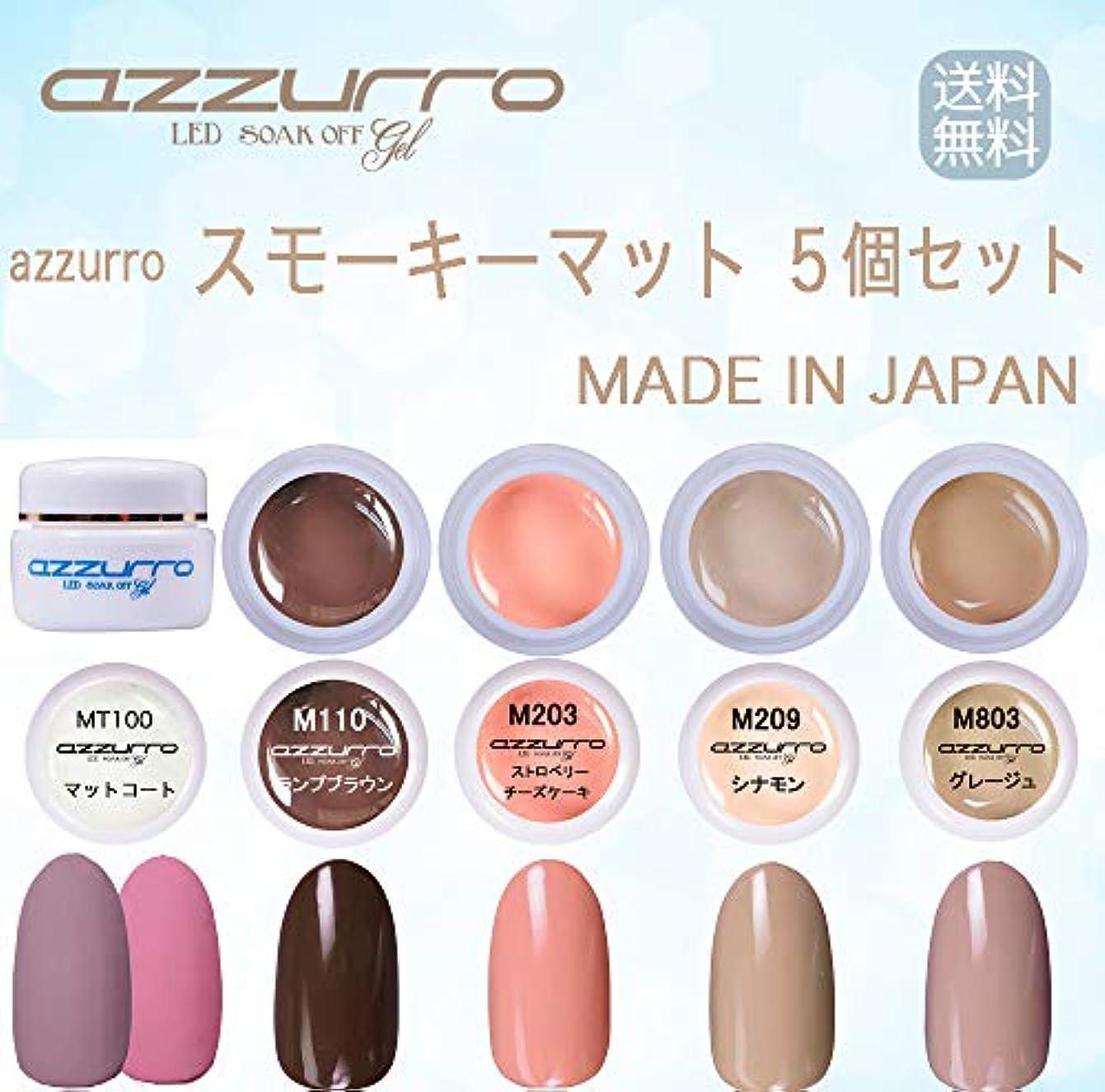 【送料無料】日本製 azzurro gel スモーキーマットカラージェル5個セット トレンドネイルのマストアイテムのマットトップ