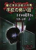 闇に浮かぶ呪いの影 学校の怖い話―トイレの花子さんリターンズ〈3〉 (トイレの花子さんリターンズ 3) 画像