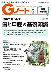 Gノート 2020年6月号 Vol.7 No.4 現場で知っトク!歯と口腔の基礎知識
