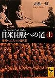 日米開戦への道 避戦への九つの選択肢 上 (講談社学術文庫)