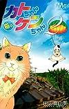 猫☆カトちゃんケンちゃん 2 (マーガレットコミックス)
