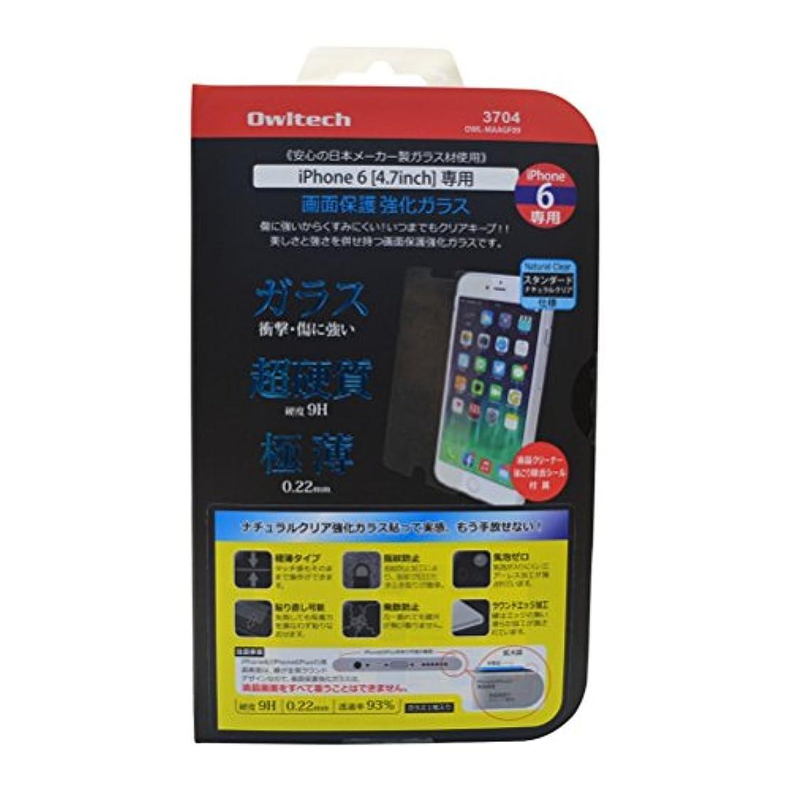 ノーブル財布人質オウルテック iPhone6S/6 4.7インチ 3D Touch対応 液晶保護 強化ガラスフィルム クリア 0.22mm 硬度9H 気泡ゼロ クロス付属