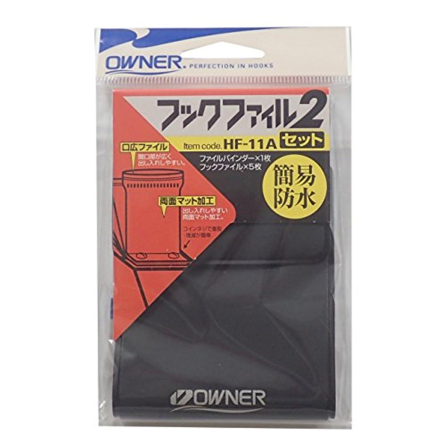 スラッシュと遊ぶ電信OWNER(オーナー) フックケース HF-11 フックファイル2 セット11