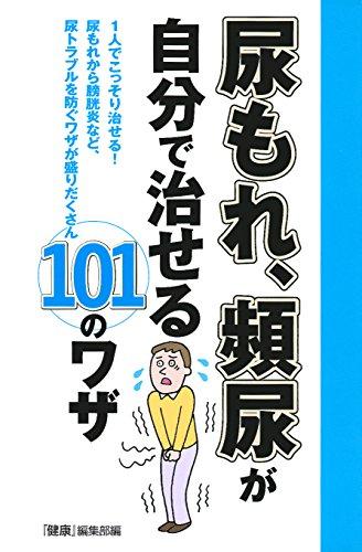 尿もれ、頻尿が自分で治せる101のワザ -