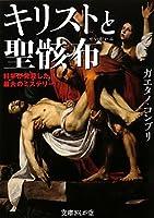 キリストと聖骸布―科学が発見した最大のミステリー (文庫ぎんが堂)