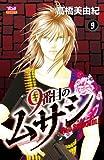 9番目のムサシレッドスクランブル 9 (ボニータコミックス)