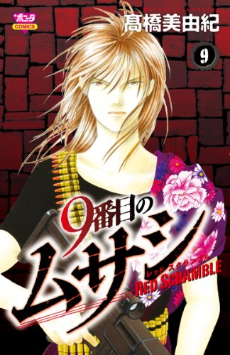 9番目のムサシレッドスクランブル 9 (ボニータコミックス)の詳細を見る
