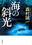 海の斜光 (角川文庫)