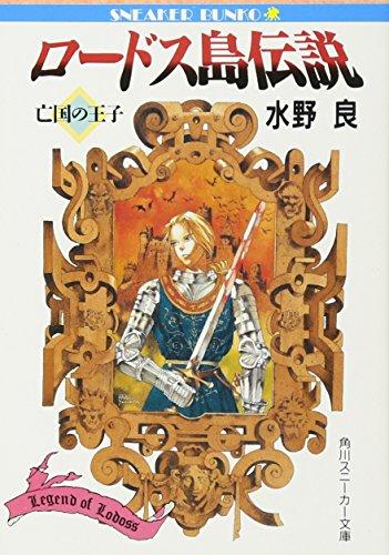 ロードス島伝説―亡国の王子 (角川スニーカー文庫)の詳細を見る