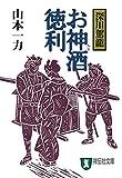 お神酒徳利―深川駕籠 (祥伝社文庫)