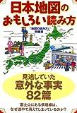 日本地図のおもしろい読み方 (扶桑社文庫)