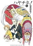 ハヤチネ! 4巻 (デジタル版ガンガンコミックスONLINE)