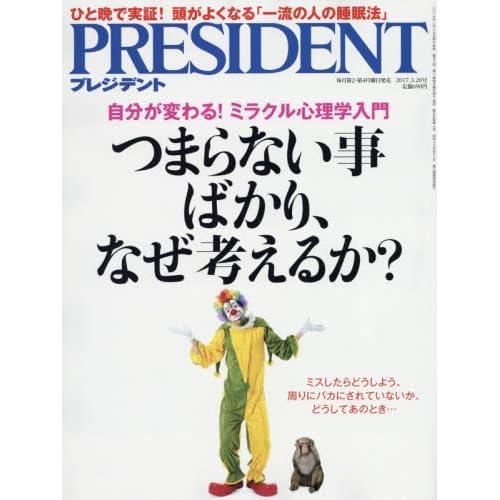 PRESIDENT (プレジデント) 2017年3/20号(つまらない事ばかり、なぜ考えるか?)