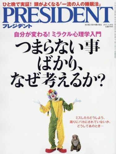 PRESIDENT (プレジデント) 2017年3/20号(つまらない事ばかり、なぜ考えるか?)の詳細を見る