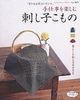 刺し子こもの―手仕事を楽しむ (レディブティックシリーズ no. 3071)