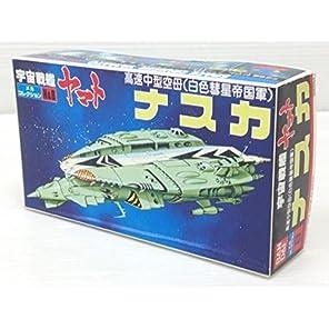 プラモデル ナスカ 絶版 レトロ 当時品 宇宙戦艦ヤマト メカコレクション No.8 高速中型空母 白色彗星帝国軍