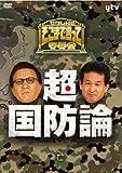 たかじんのそこまで言って委員会 超・国防論(2枚組) [DVD]