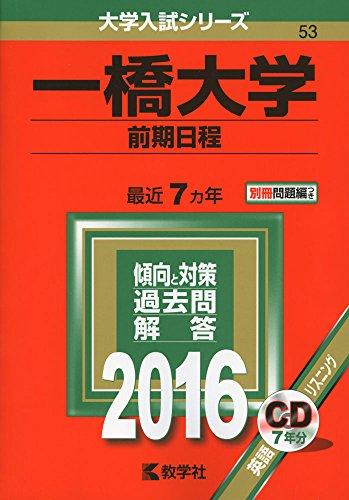 一橋大学(前期日程) (2016年版大学入試シリーズ)