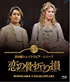 恋の骨折り損 [Blu-ray]