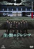 生贄のジレンマ <下>[DVD]