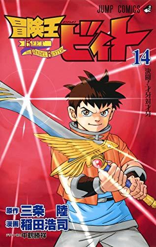 冒険王ビィト 14 (ジャンプコミックス)
