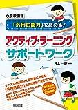 小学校国語 「汎用的能力」を高める! アクティブ・ラーニングサポートワーク