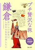 鎌倉 第4版 (ブルーガイド プチ贅沢な旅)