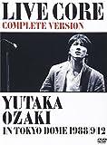 LIVE CORE 完全版 〜 YUTAKA OZAKI IN TOKYO DOME 1988・9・12<DVD>