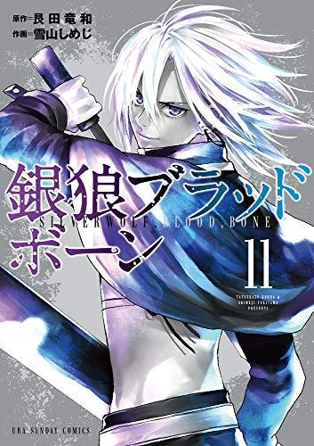 銀狼ブラッドボーン (11) (裏少年サンデーコミックス)