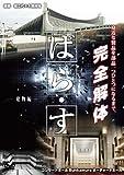 ばら・す ~建物編~[DVD]